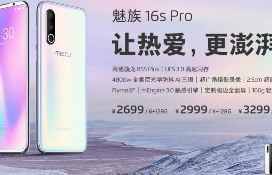 Meizu 16s Pro resmi meluncur dengan Snapdragon 855+ dan tiga kamera belakang