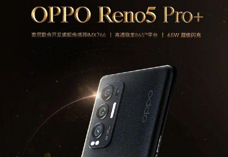 OPPO Reno 5 Pro+ dikonfirmasi usung kamera Sony IMX766 50MP