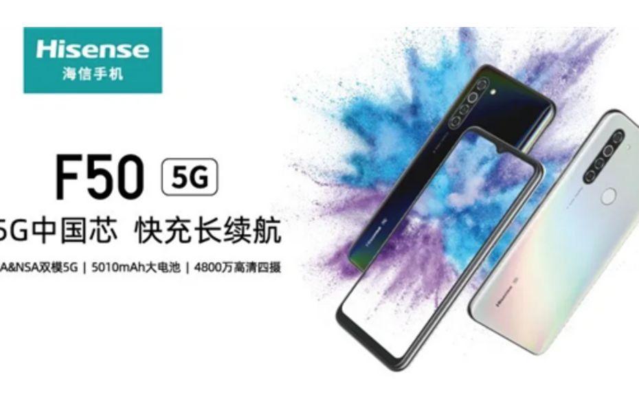 HiSense F50 5G meluncur dengan chipset UniSoC T7510